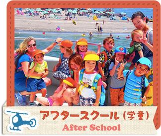 アフタースクール(学童)
