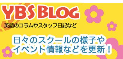 YBSブログ