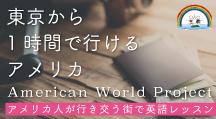 東京から1時間で行けるアメリカ