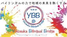 横須賀バイリンガルブリッジ