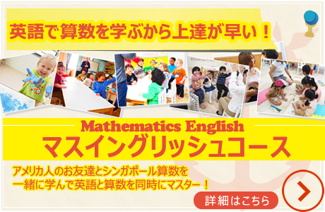 """英語""""で""""学ぼう"""