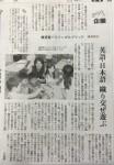 横須賀バイリンガルブリッジが読売新聞の記事に掲載されました!