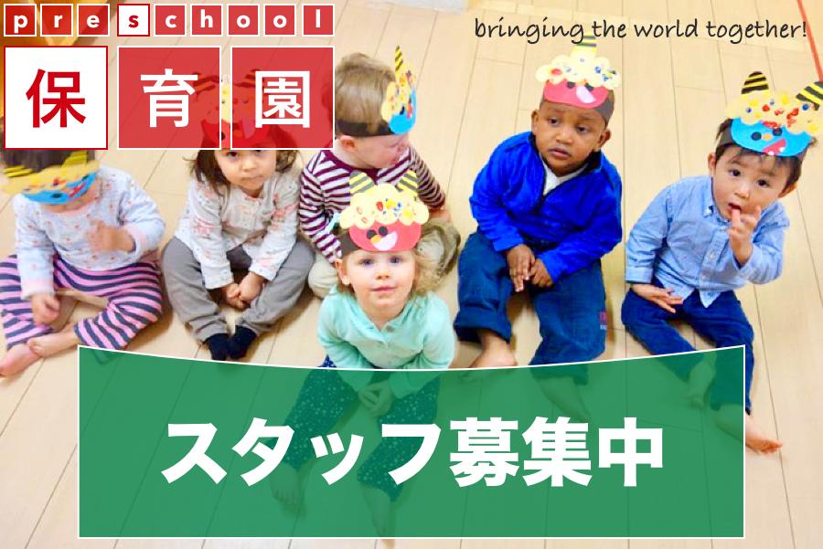横須賀で保育園スタッフの求人をしています